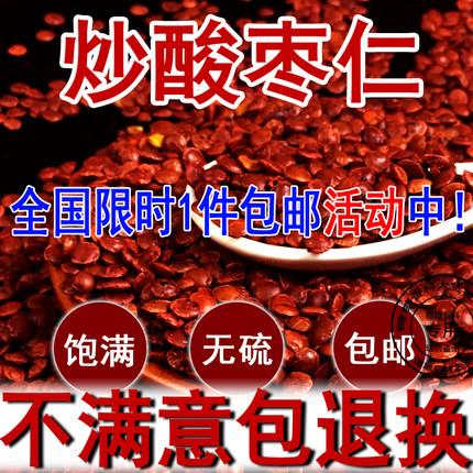 炒熟酸枣仁500g克包邮 睡眠质量差茶 中药材 炒酸枣仁粉 非同仁堂