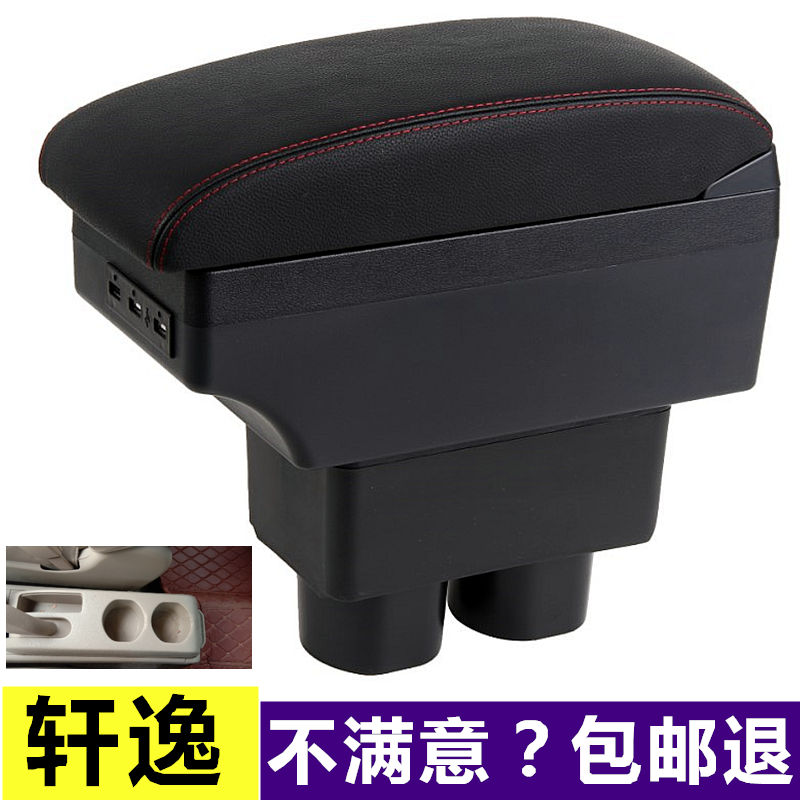 Xuanyi armrest box classic Nissan central control box interior modification accessories storage box special Xuanyi car hand box