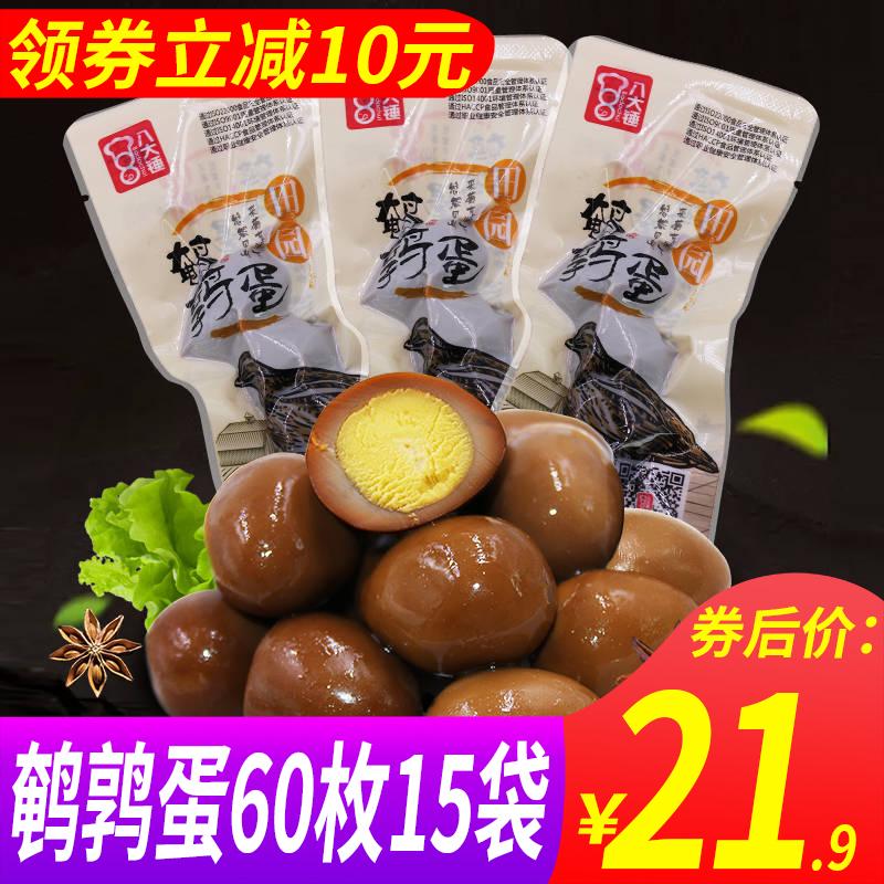 五香鹌鹑蛋无壳140枚-20枚即食卤蛋零食真空小包装充饥夜宵小吃点