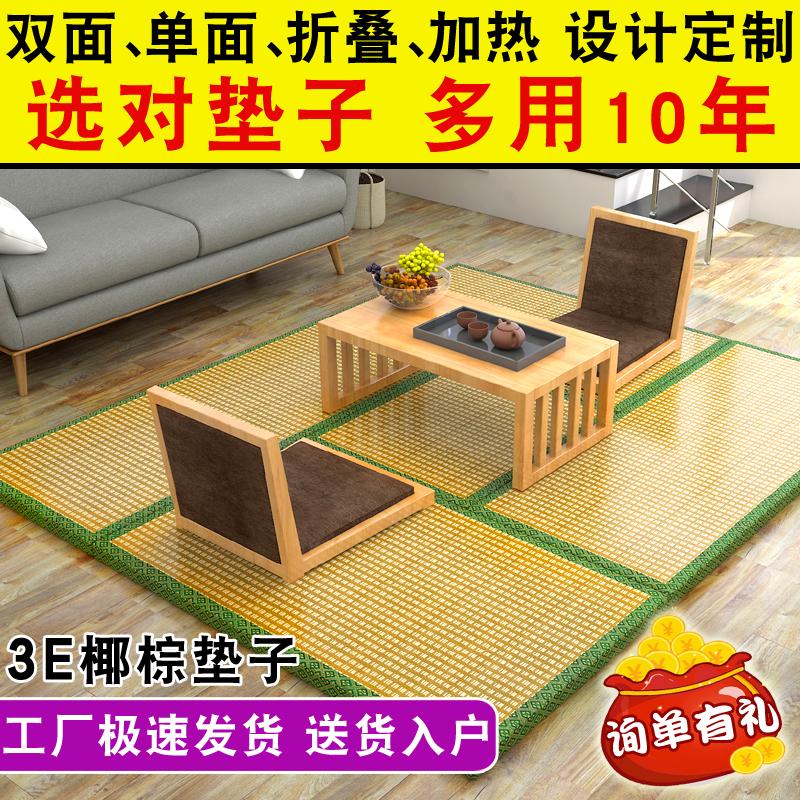 Coconut brown electric heating tatami mat custom made Japanese stepping rice mat double sided tatami bed mat straw mat Kang mat