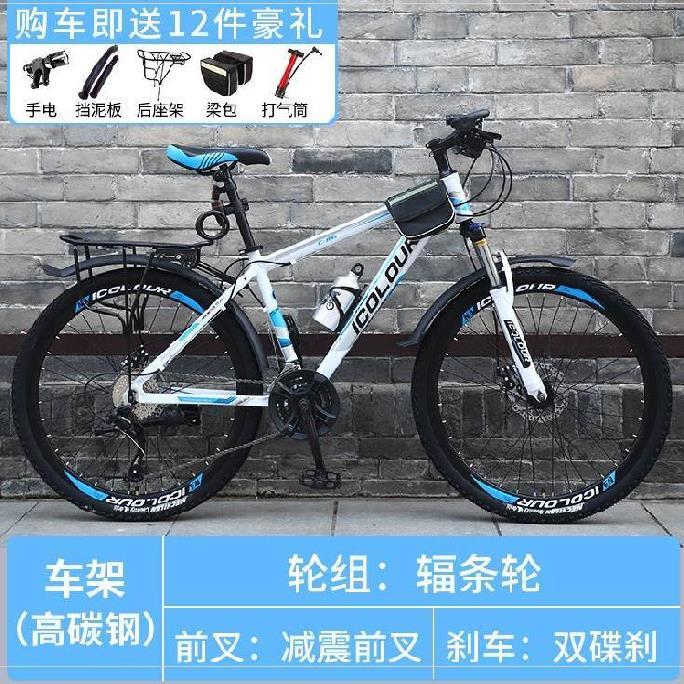 自行车儿童山地车硬叉简易室内学生单车女成年男女减震车轻便成人