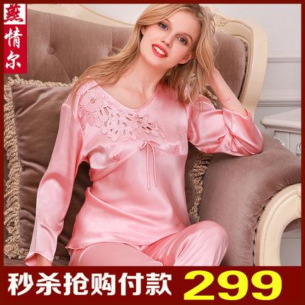 燕情尔睡衣女秋季性感长袖长裤冰丝丝绸两件套装春夏蕾丝女家居服