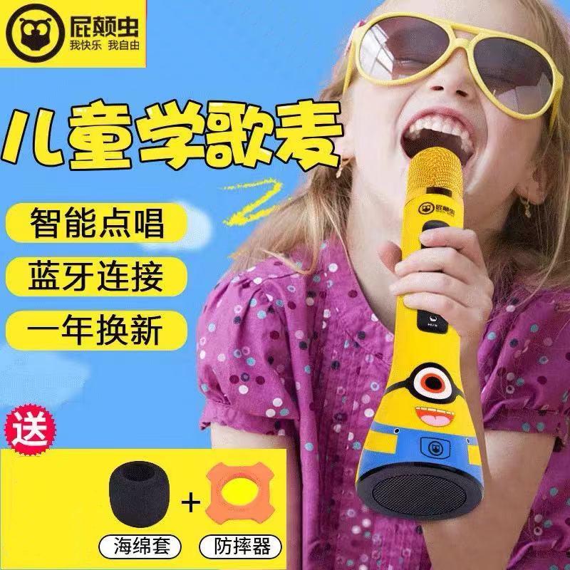 屁颠虫金话童MC300儿童麦克风宝宝唱歌话筒无线蓝牙K歌宝自带音响