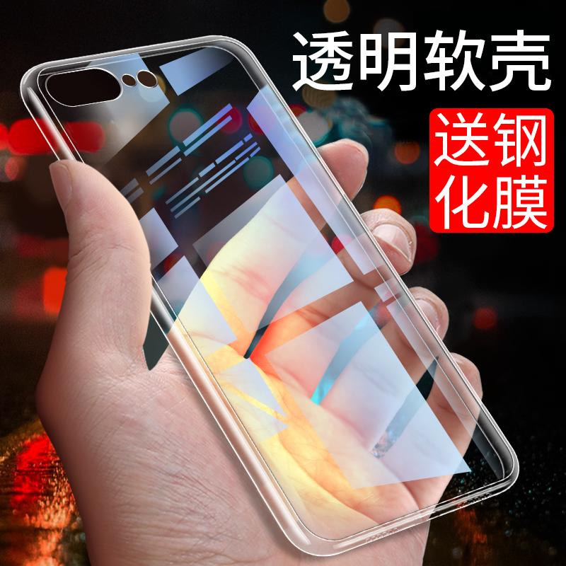 苹果8手机壳iPhone7透明苹果7Plus硅胶套苹果6女男6s超薄8Puls软壳6plus新款苹果x个性创意款