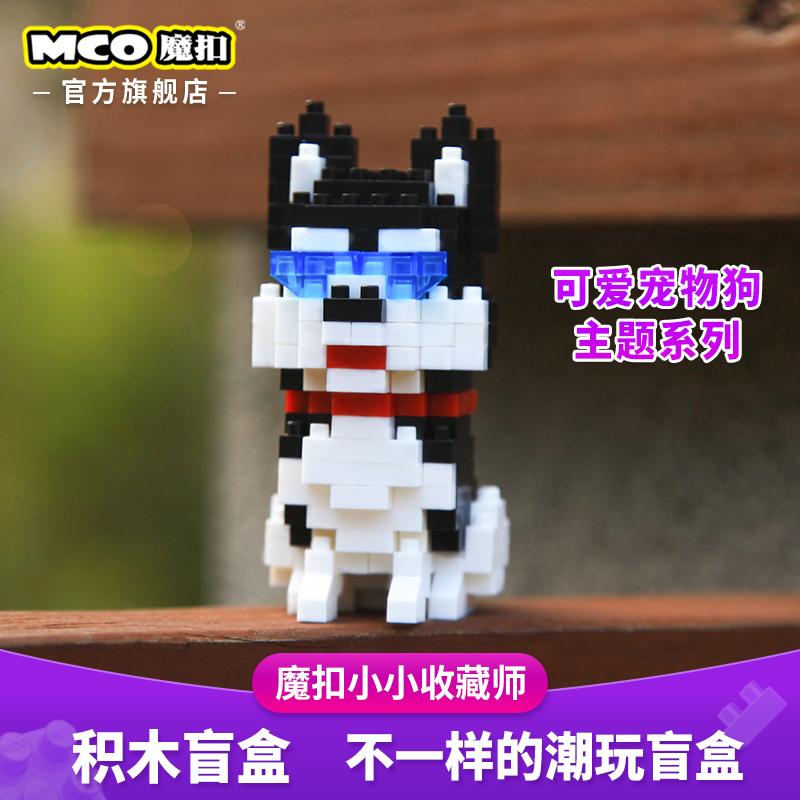 オリジナルMCO/マジックバックルブラインド箱シリーズの積木ペットの犬を組み合わせておもちゃの益智ドリルの小さい粒を詰めて贈り物を収集します。
