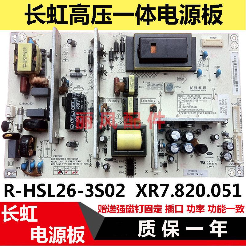 通用原装长虹LT26720X LT26630X电源板 R-HSL26-3S02 XR7.820.051