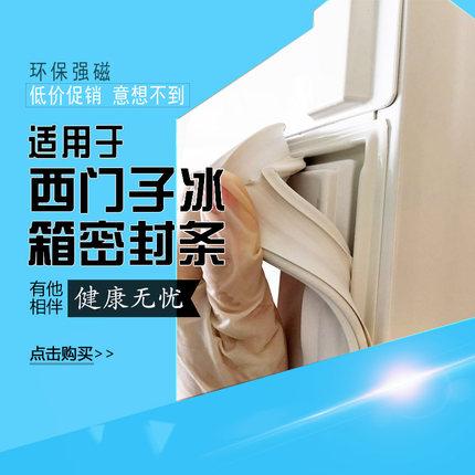 适用于西门子冰箱 家用门密封条门封条磁条冰箱配件BCD/KG/KK系列