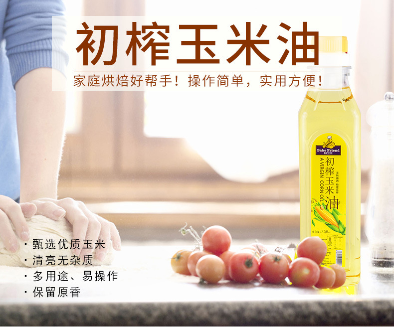 Baked Zhiyou fresh embryo corn oil / cooking materials / 350ml / single transaction over 58 yuan, package mail within the province