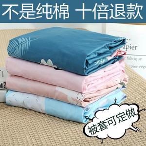 纯棉被套单件100%全棉双人200x230单人学生宿舍1.5米儿童被罩单套