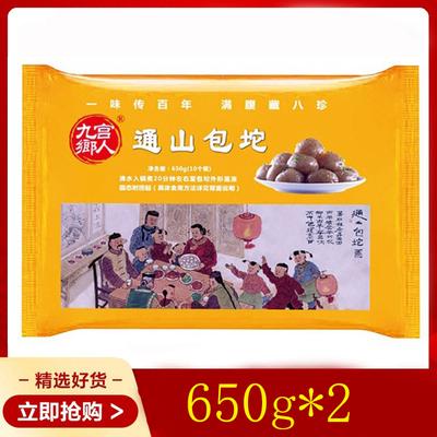 九宫乡人包坨丸子通山特产红薯粉包坨香菇猪肉红苕粉坨传统粑巴坨