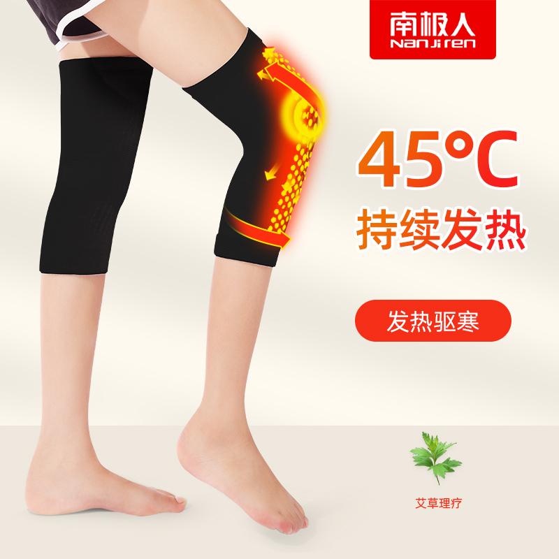 艾草护膝保暖老寒腿关节漆盖加热敷男女士自发热冬季老人专用护套