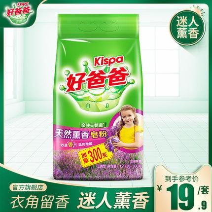 好爸爸洗衣粉天然薰香皂粉加量1.2kg加赠300g实惠袋装
