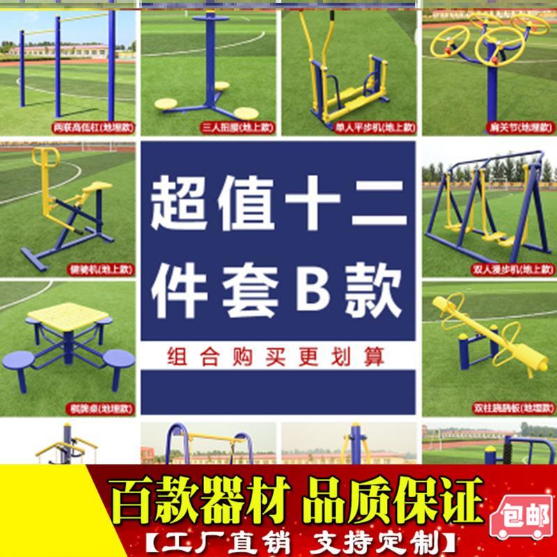 体育漫步机健身器材老人户外腿部小区牵引器室外肩关节摆公共公园