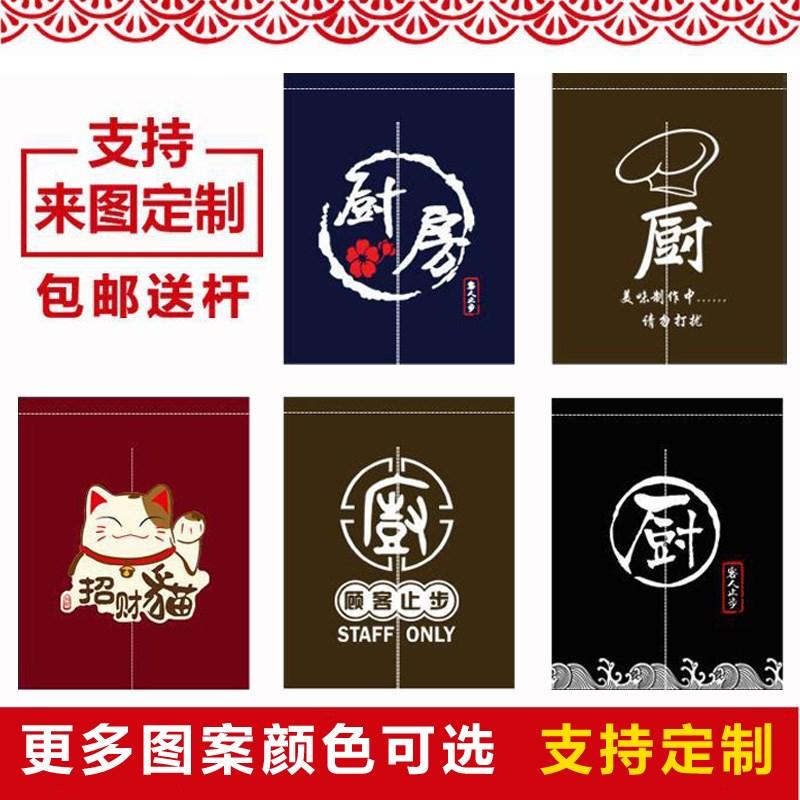 餐厅厨房门帘 日式门帘 可印logo图片 定制布艺门帘挂帘 布帘
