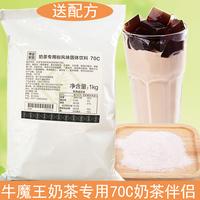 博多家园奶茶专用粉70C奶茶伴侣植脂末牛魔王黑钻奶茶粉6号奶精粉