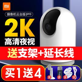 小米摄像头云台版Pro智能360度机夜视wifi无线监视器全景高清手机远程宠物室内米家监控家用2K米家