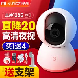 小米监控家用米家智能摄像机头1080P云台版360度摄影机夜视无线网络监视器wifi全景高清连手机远程宠物室内外