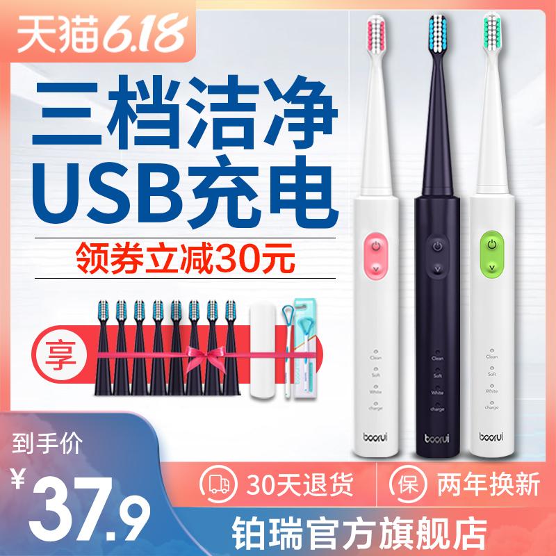 德国铂瑞BR-Z1电动牙刷成人充电式声波超自动软毛男女情侣款套装