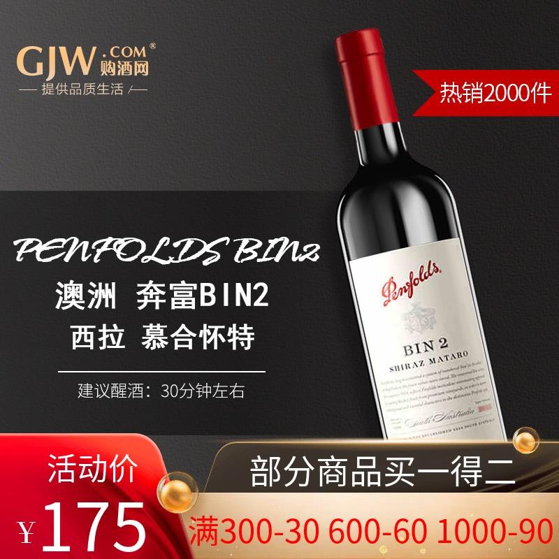 奔富2/BIN2红葡萄酒澳大利亚进口西拉慕合怀特