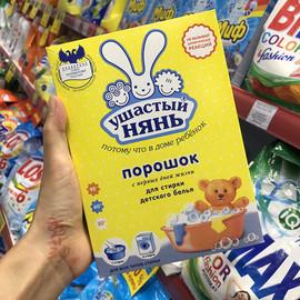 俄罗斯NC大耳兔洗衣粉宝宝专用皂粉不含荧光剂抗过敏400g盒装