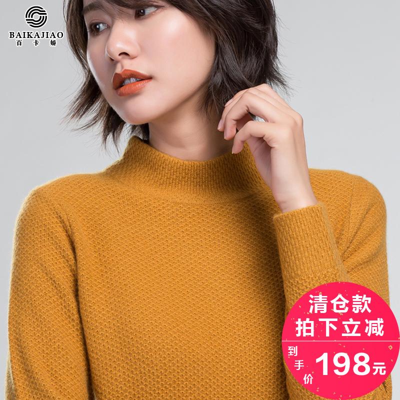<b>【清仓款】冬季半高领100%羊绒衫女装纯羊绒套头</b>