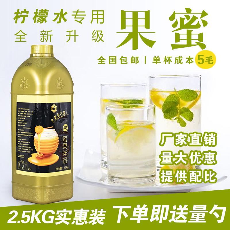 【送量勺】蜜粉儿柠檬水柠檬汁蜜果蜜