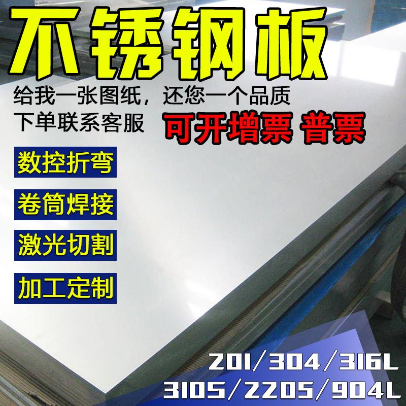 Листы стальные Артикул 592374226369