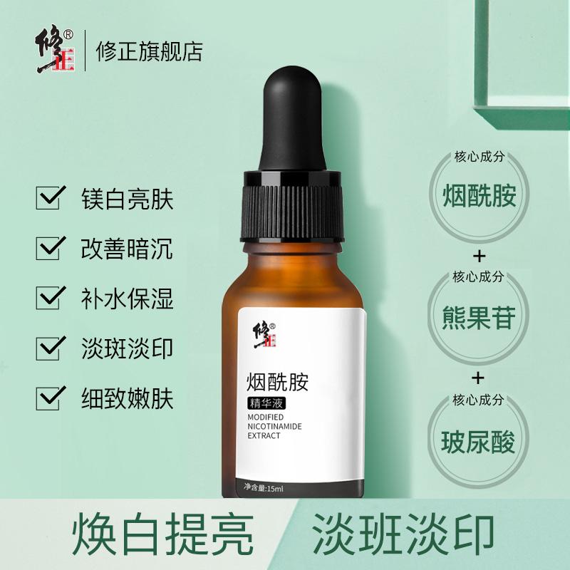 修正烟酰胺原液美白熊果苷玻尿酸面部果酸精华液补水保湿提亮淡斑