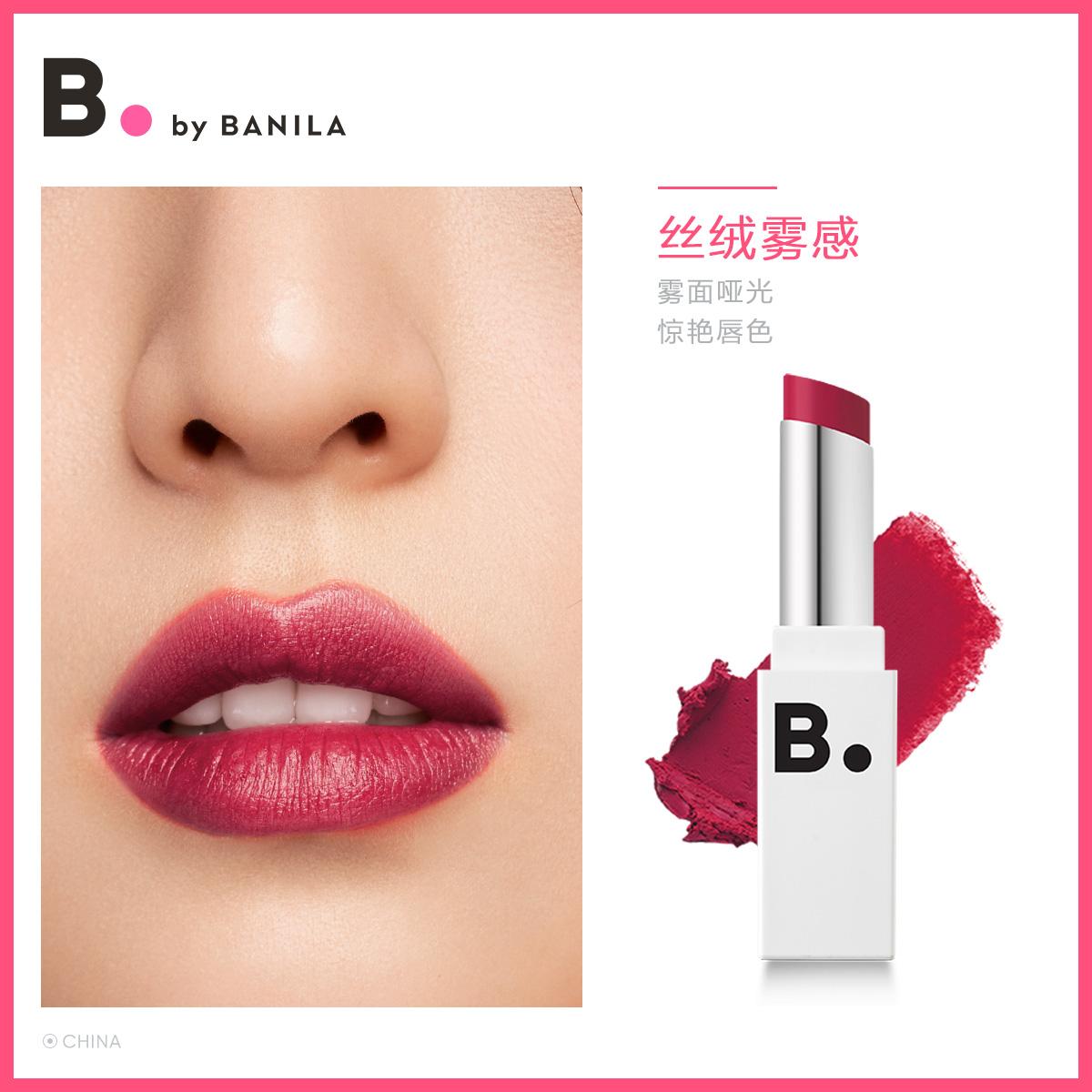 b.by banila芭妮兰哑光上色口红券后59.90元