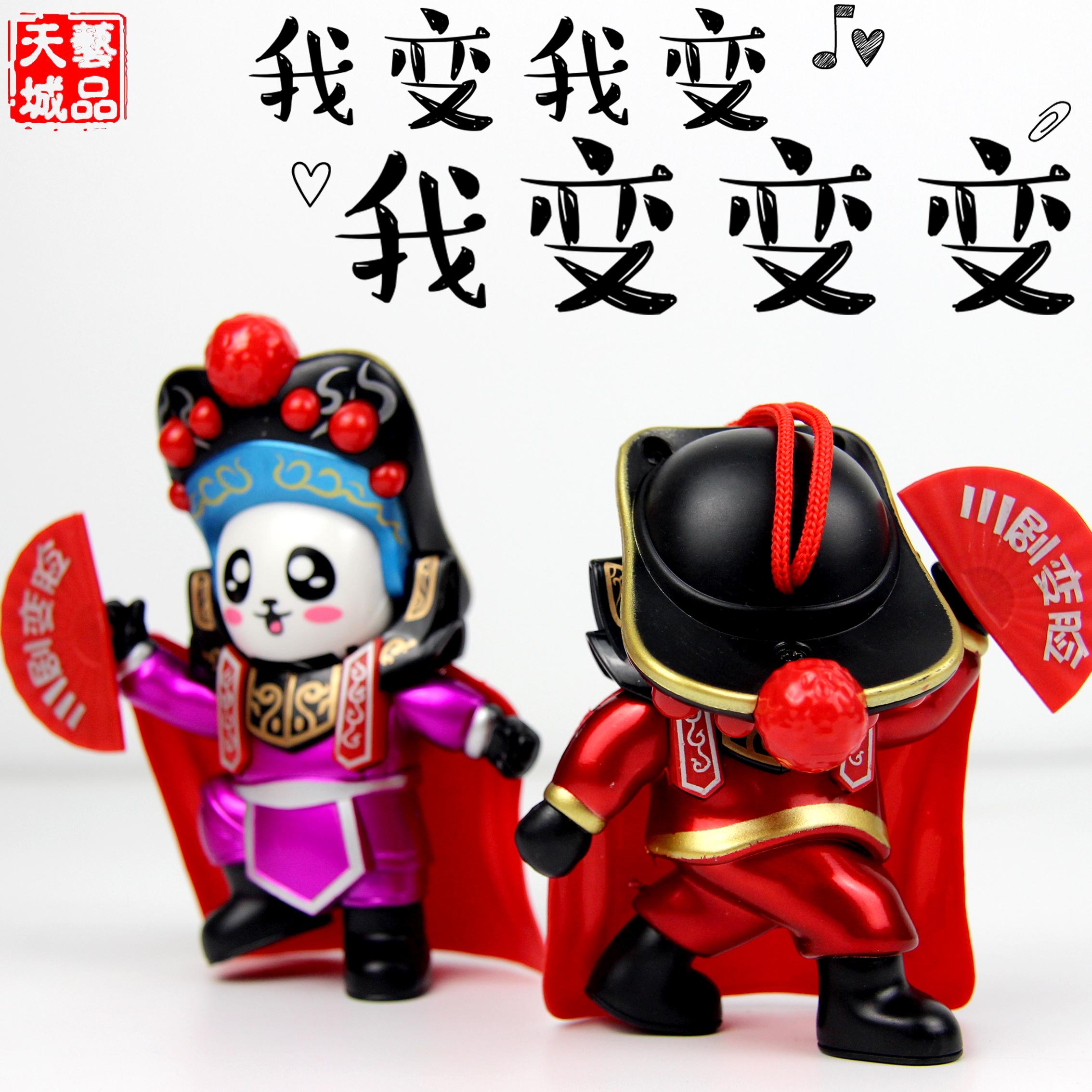 Изменение лицо кукла река драма изменение лицо куклы facebook небольшой игрушка чэнду годовщина продукты в страна характеристика подарок отвезти старый иностранных