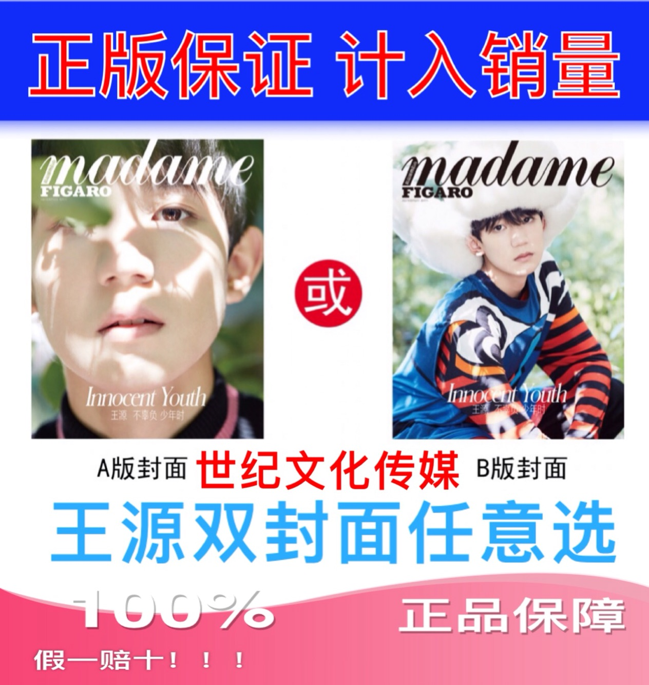 MadameFigaro王源限量珍藏版1米独家海报+特制筒盒+杂志