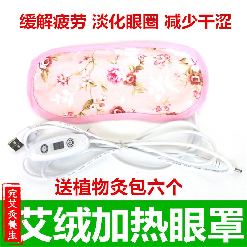 艾绒眼罩加热USB护眼灸热敷蒸汽艾眼灸眼部艾灸器近视睡眠遮光券后8.70元