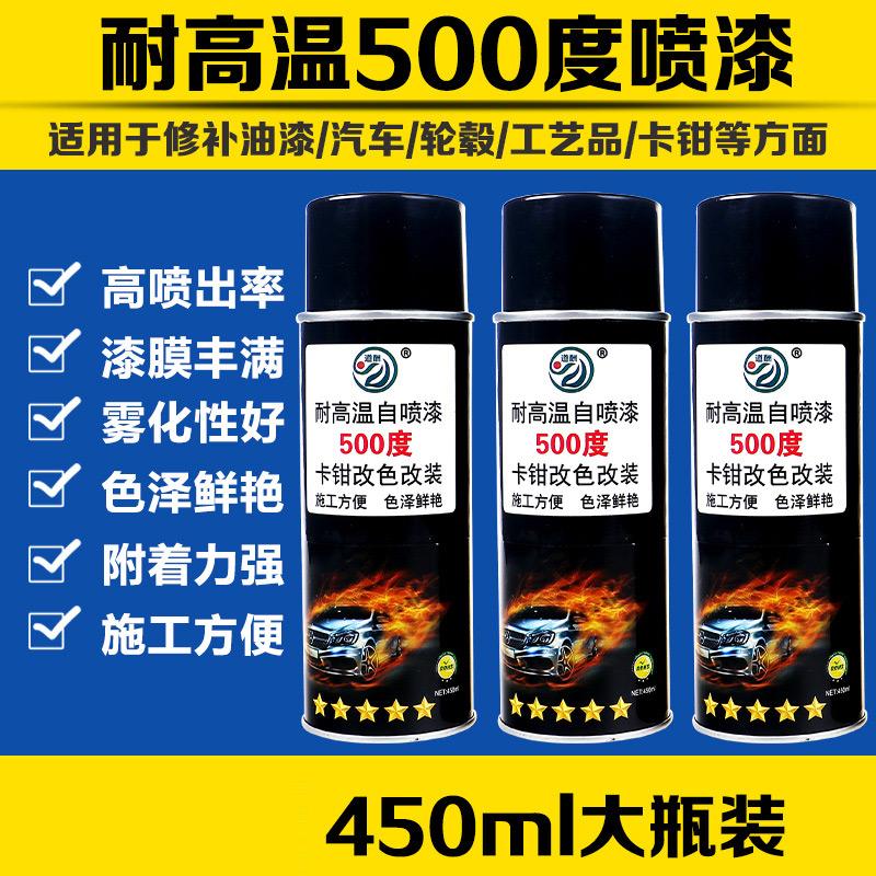 道酬卡钳喷漆 耐500度高温自喷漆汽车摩托车排气管防锈漆手动喷漆
