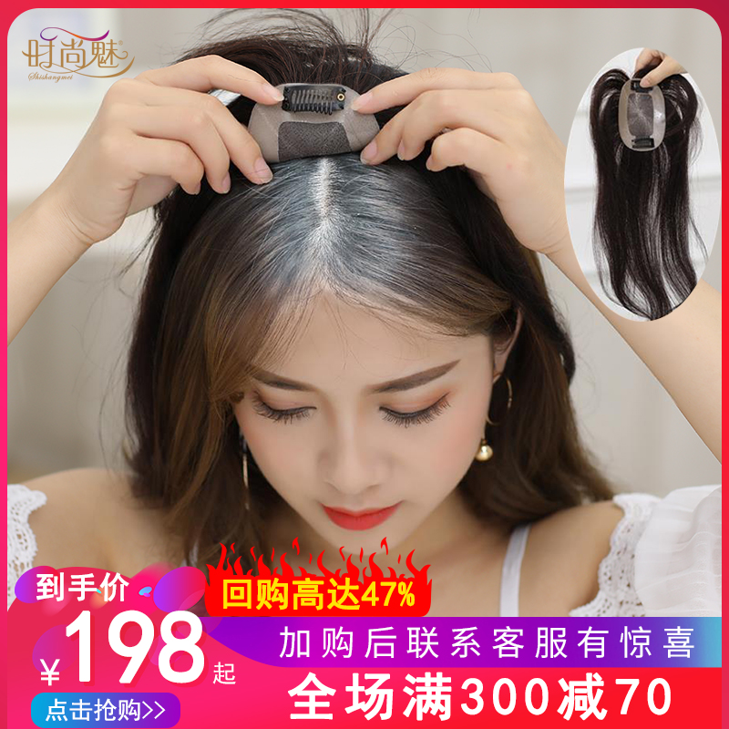 Topical hair patch for female genuine hair covering white hair light invisible hair block covering white hair Liu Hai wig patch covering hair