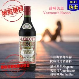【调酒师推荐】进口味美思酒 Vermouth Rosso 甜味美思 威末酒 1L图片