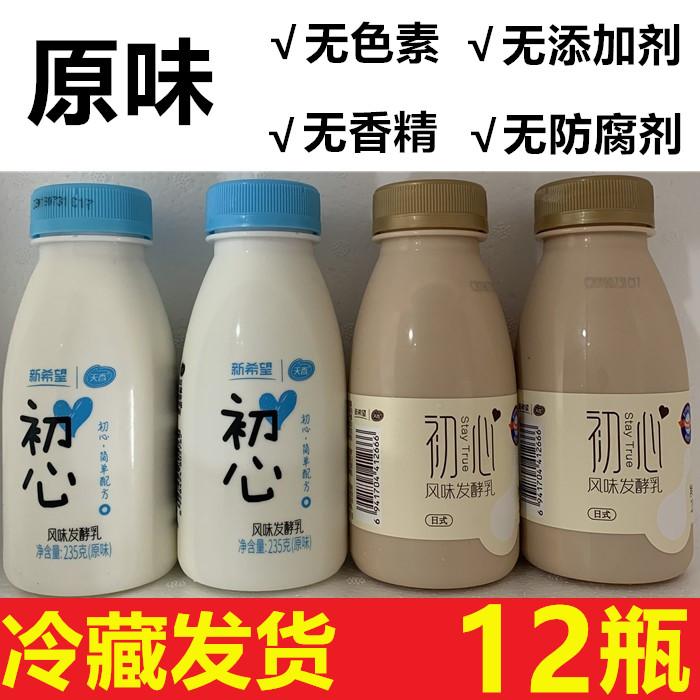 新希望初心酸奶孕妇无添加酸牛奶235g12瓶原味日式炭烧风味发酵乳图片