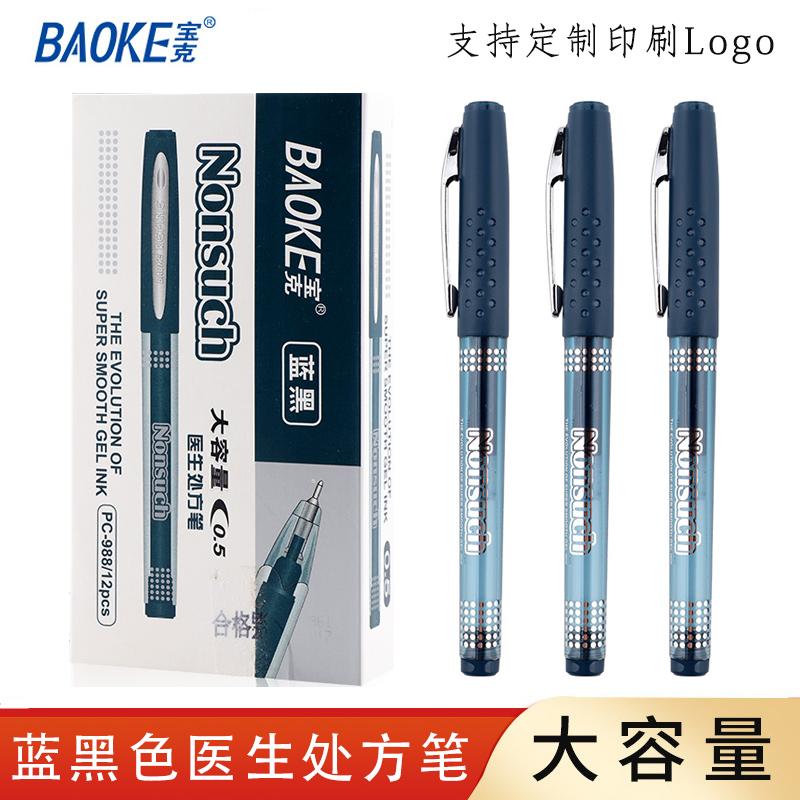Ручки на заказ Артикул 545697133301