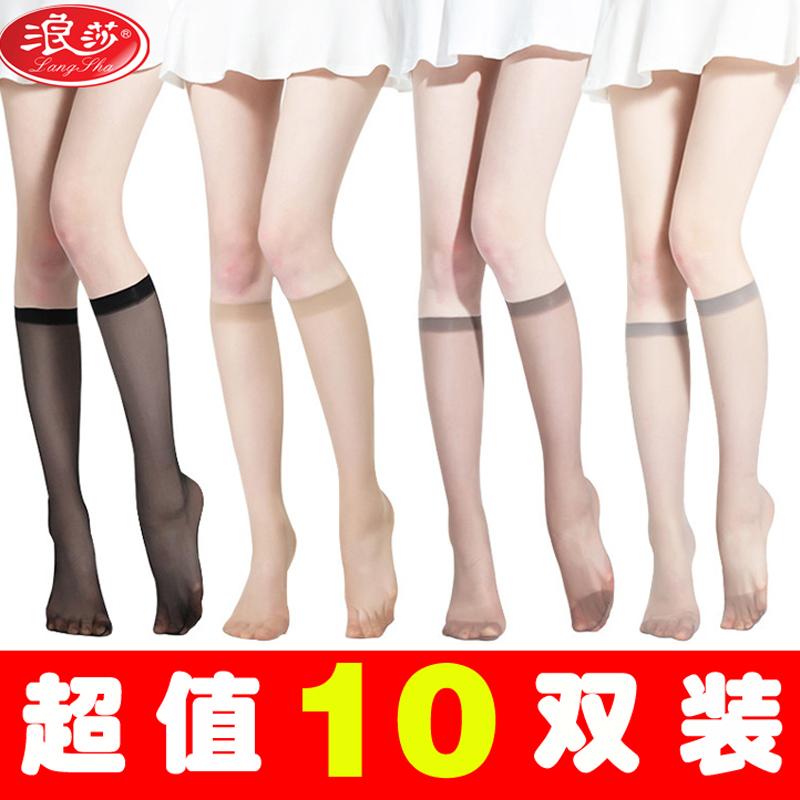 浪莎中筒丝袜女夏季超薄款防滑不过膝及膝半截小腿袜子中长防勾丝