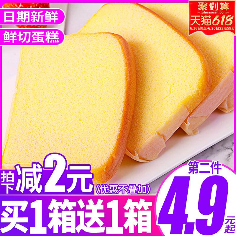 鲜切蛋糕吐司面包切片零食充饥夜宵整箱早餐懒人休闲解馋食品小吃