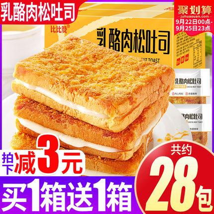 肉松面包整箱吐司早餐速食营养学生懒人休闲零食品小吃的充饥夜宵