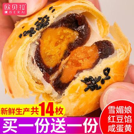 蛋黄酥雪媚娘咸海鸭蛋早餐面包整箱网红零食品小吃休闲糕点心吃的