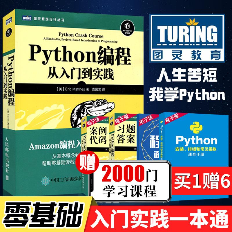 Python编程从入门到实践 Python语言程序设计基础 python3数据分析实战 计算机编程入门python网络爬虫开发零基础视频教程教材书籍