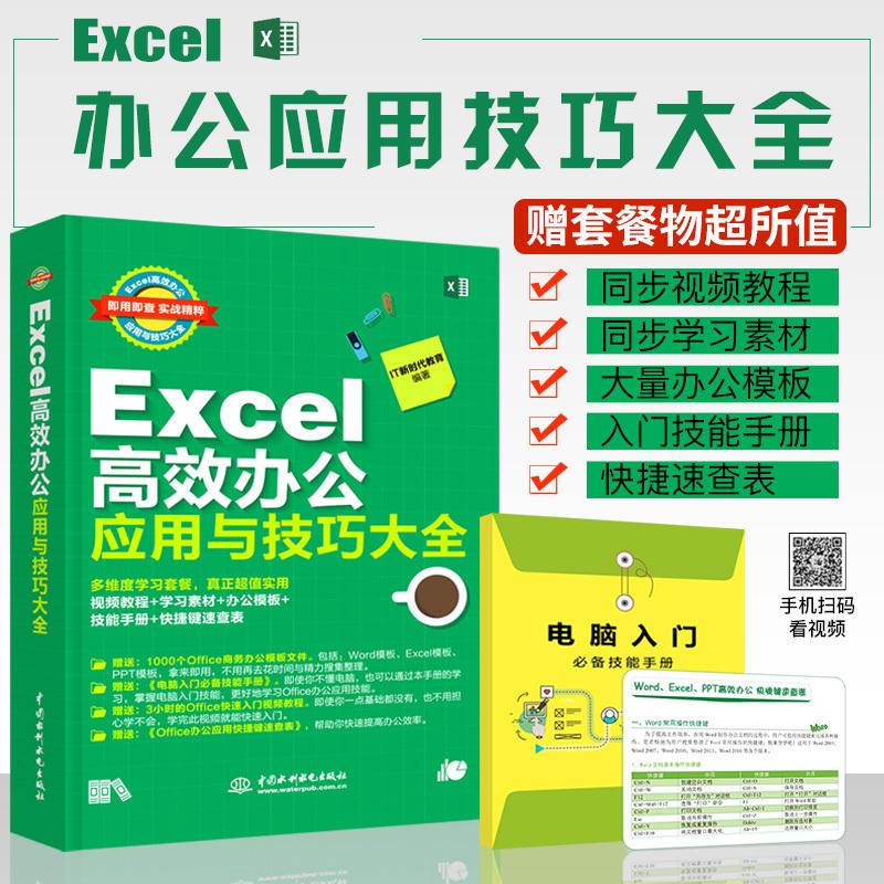 excel教程书籍Excel高效办公应用与技巧大全计算机应用基础知识文员电脑自学入门Office办公软件自动化教材excel表格制作函数公式