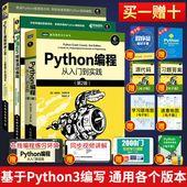 全3册】Python编程从入门到实践+Python编程快速上手+Python极客项目编程 python程序设计基础语言数据分析爬虫Python教程自学全套