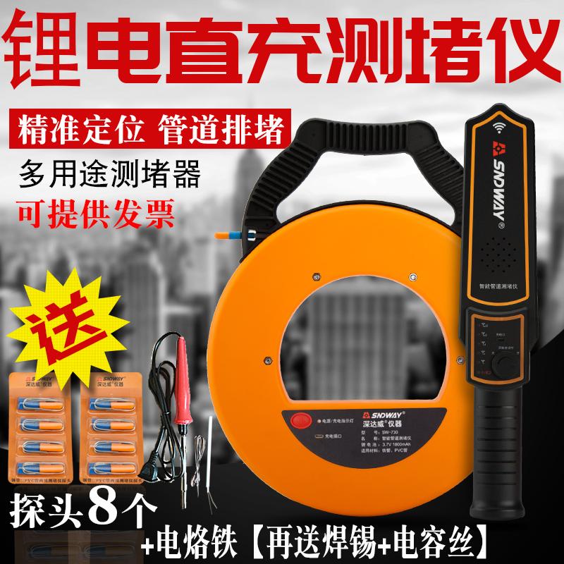 深达威充电管道测堵仪 电工管道堵塞探测仪PVC墙体电线管排堵器