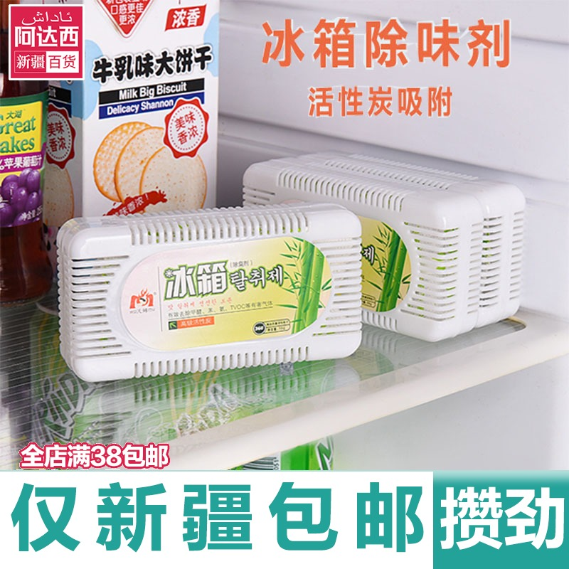冰箱活性炭除味剂保鲜盒除异味盒炭包去味包碳包吸附炭去臭器包邮
