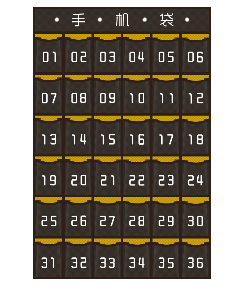 新品班級手機收納袋教室學生上課考試手機存放袋掛袋牆掛式布袋子
