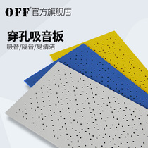 Off soundproof sound absorbing board Meeting room training room wall decorative plate perforated fireproof sound mineral absorbing wool plate ceiling plate