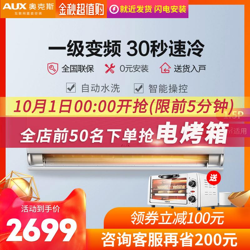 满1000元可用100元优惠券aux /奥克斯kfr-35gw /冷暖空调