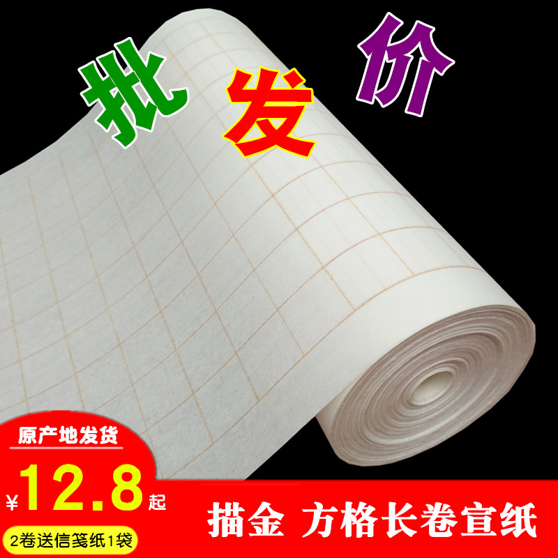 Square long roll Xuan paper white gold line 23456cm lattice Jiajiang semi cooked roll calligraphy and painting paper